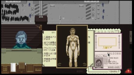 papers-please-nudity-screenshot_1600.0.0[1]